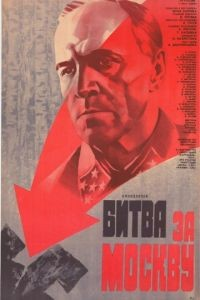 Битва за Москву 1 сезон 2 серия
