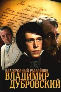 Благородный разбойник Владимир Дубровский 1 сезон 4 серия