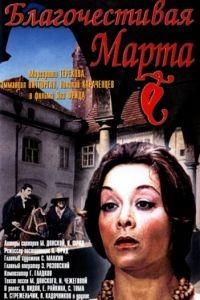 Благочестивая Марта (ТВ) 1 сезон 2 серия