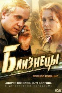 Близнецы 1 сезон 16 серия