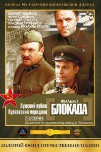 Блокада: Фильм 1: Лужский рубеж, Пулковский меридиан (1974)