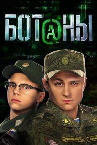 Ботаны 1 сезон 40 серия
