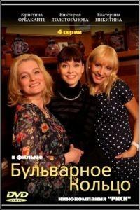 Бульварное кольцо 1 сезон 4 серия