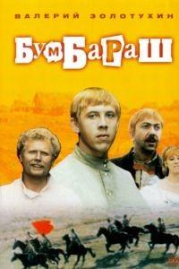 Бумбараш (1972)