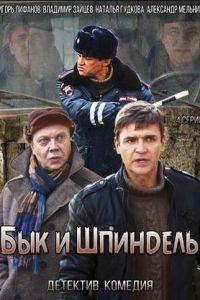 Бык и Шпиндель 1 сезон 4 серия
