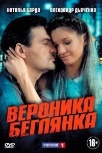 Вероника. Беглянка 1 сезон 16 серия