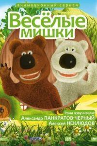 Веселые мишки 1 сезон 13 серия