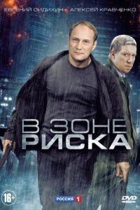 В зоне риска 1 сезон 16 серия