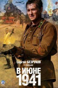 В июне 1941 1 сезон 4 серия