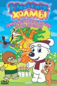 Волшебные холмы: Приключения Эльки и его друзей (2005)