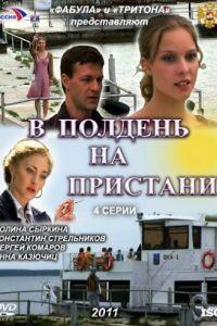 В полдень на пристани 1 сезон 2 серия