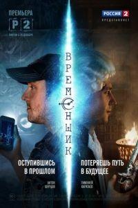Временщик 1 сезон 8 серия