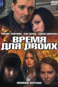 Время для двоих 1 сезон 4 серия