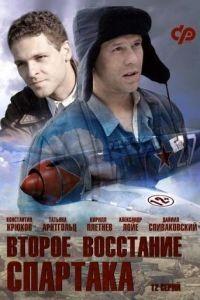 Второе восстание Спартака 1 сезон 10 серия