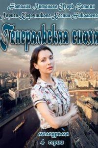 Генеральская сноха 1 сезон 3 серия