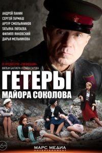 Гетеры майора Соколова  1 сезон 8 серия