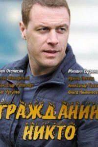 Гражданин Никто 1 сезон 20 серия