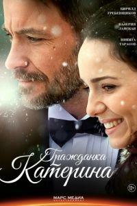 Гражданка Катерина 1 сезон 4 серия
