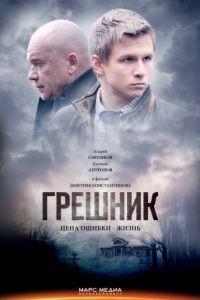 Грешник 1 сезон 2 серия
