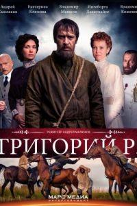 Григорий Р. 1 сезон 8 серия