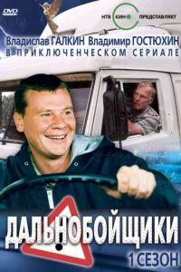 Дальнобойщики 3 сезон 12 серия