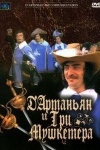 Д`Артаньян и три мушкетера 1 сезон 3 серия