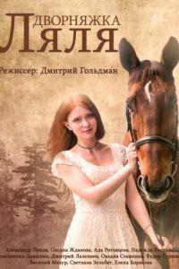 Дворняжка Ляля 1 сезон 30 серия