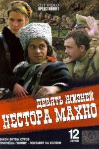 Девять жизней Нестора Махно 1 сезон 12 серия