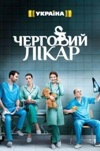 Дежурный врач 2 сезон 25 серия