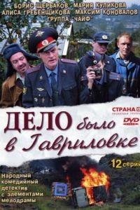 Дело было в Гавриловке 2 сезон 12 серия