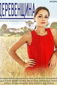 Деревенщина 1 сезон 2 серия