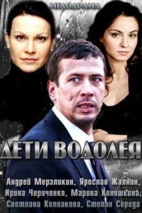 Дети Водолея 1 сезон 4 серия