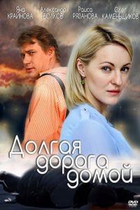 Долгая дорога 1 сезон 2 серия