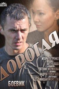 Дорогая 1 сезон 4 серия