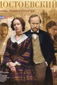 Достоевский 1 сезон 8 серия