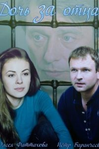 Дочь за отца 1 сезон 2 серия