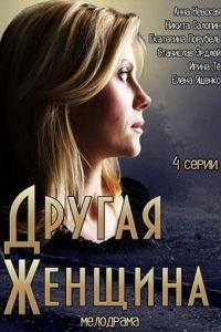 Другая женщина 1 сезон 4 серия