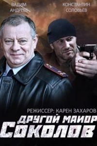 Другой майор Соколов / Отражение 1 сезон 32 серия