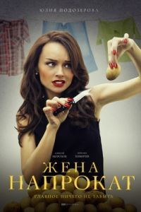 Жена напрокат 1 сезон 4 серия