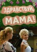 Здравствуй, мама! 1 сезон 60 серия