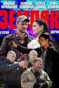 Земляк 1 сезон 6 серия