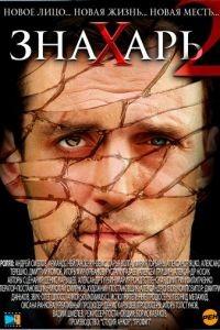 Знахарь 2: Охота без правил 1 сезон 20 серия