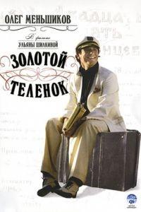 Золотой теленок 1 сезон 8 серия