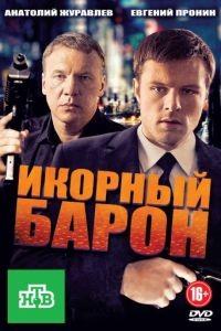 Икорный барон 1 сезон 16 серия