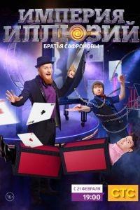 Империя иллюзий: Братья Сафроновы 1 сезон 8 серия