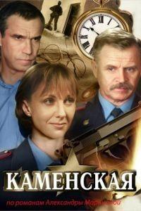 Каменская 1 сезон 16 серия