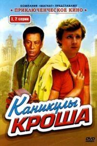 Каникулы Кроша 1 сезон 4 серия