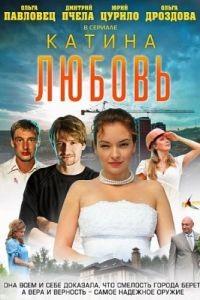 Катина любовь 2 сезон 90 серия