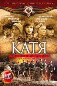 Катя: Военная история 1 сезон 12 серия