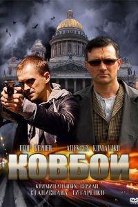 Ковбои 1 сезон 16 серия